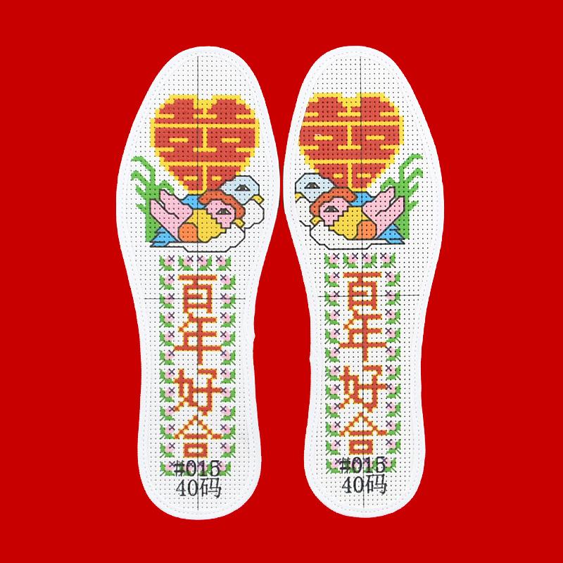 精准十字绣针孔鞋垫